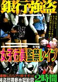 銀行強盗女子行員監禁レイプ 総集編