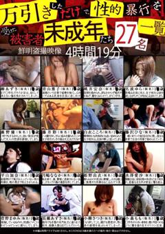 【柳あずさ動画】万引きしただけで性的暴行を受けた被害者未成年27名-盗撮