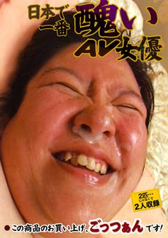 日本で一番醜いAV女優