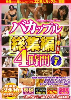 バカップル総集編4時間 vol.1