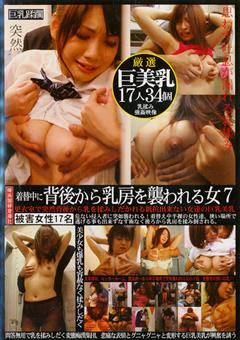 着替中に背後から乳房を襲われる女7