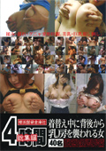 4時間総集編 着替え中に背後から乳房を襲われる女