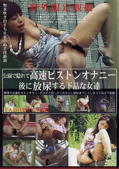 公園で隠れて高速ピストンオナニー後に放尿する下品な女達 5人の自慰