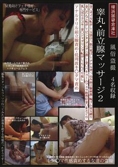 風俗盗撮 睾丸・前立腺マッサージ2