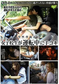 車で運転中の男が女子校生に手コキやフェラしてもらってるエロ動画
