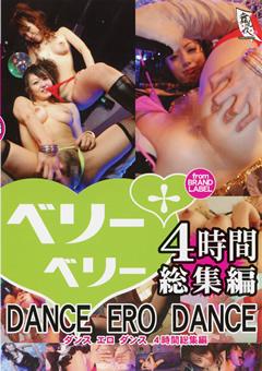 4時間総集編 DANCE ERO DANCE