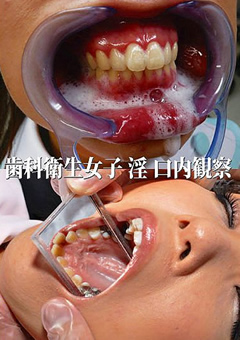 【フェチ動画】歯科衛生女子-淫-口内観察