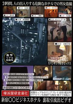 新宿○○ビジネスホテル 裏取引流出ビデオ