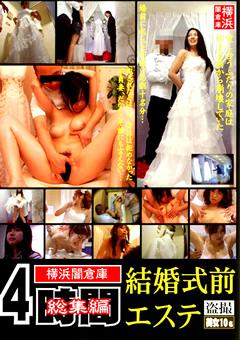 結婚式前エステ盗撮 4時間総集編