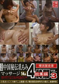 4時間総集編 中国秘伝乳もみマッサージ VOL.3