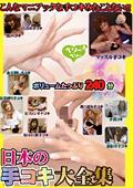 日本の手コキ大全集 ボリュームたっぷり240分