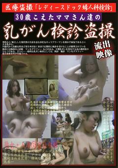 【乳がん検診 盗撮 動画】30歳こえたお母さんさん達の乳がん検診盗撮のダウンロードページへ