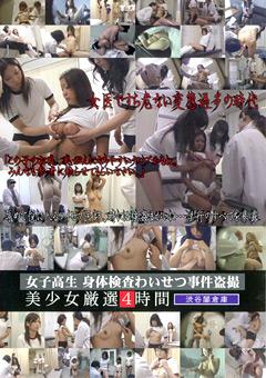 【美女 身体検査】JK身体検査わいせつ事件盗撮-ロリ美女厳選4時間のダウンロードページへ