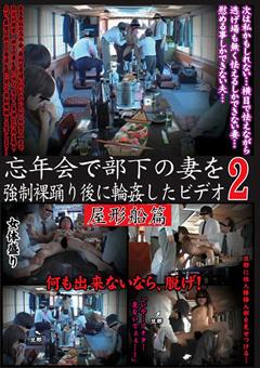 忘年会で部下の妻を強制裸踊り後に輪姦したビデオ2 屋形船篇