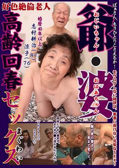 爺(おじいちゃん)・婆(おばあちゃん) 高齢回春 セックス(まぐわい)