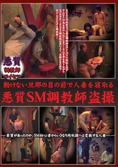 動けない旦那の目の前で人妻を寝取る 悪質SM調教師盗撮