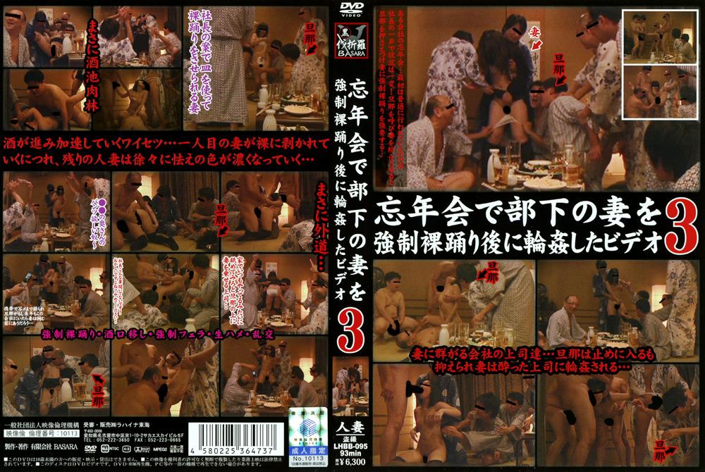 忘年会で部下の妻を強制裸踊り後に輪姦したビデオ3