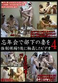 忘年会で部下の妻を強制裸踊り後に輪姦したビデオ4