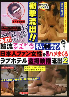 あの!韓流アイドルグループキム・●●ウォン日本人ファン女性を次々にハメまくる ラブホテル盗撮映像流出 2