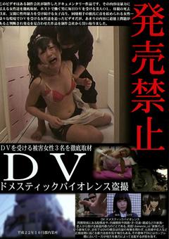 発売禁止DV盗撮 ドメスティックバイオレンスを受ける被害女性3名取材