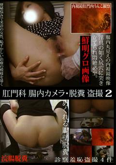 肛門科 腸内カメラ・脱糞 盗撮2