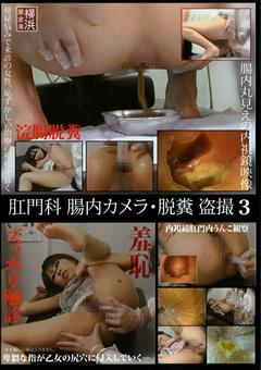 肛門科 腸内カメラ・脱糞 盗撮3