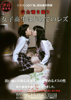シスコン兄の「妹」部屋覗き映像 完全覗き撮り 女子校生 はじめてのレズ