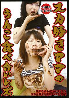 スカ好きママのうんこ食べ合いレズ