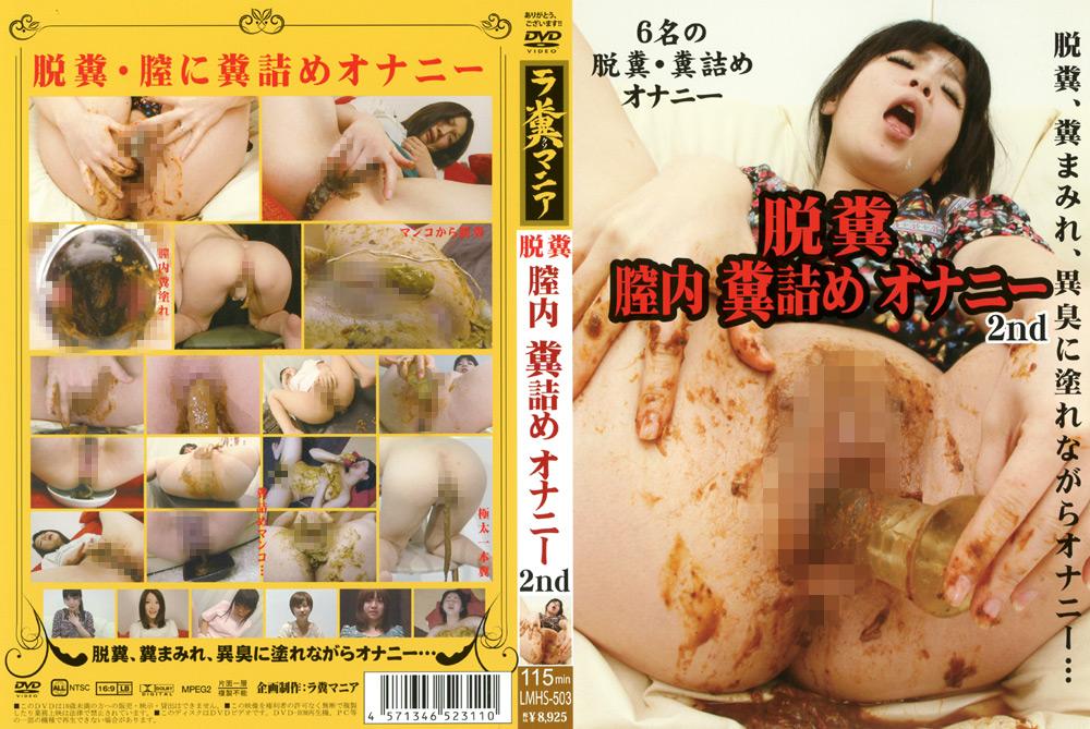 脱糞 膣内 糞詰め オナニー 2nd