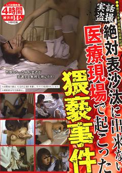 「実話盗撮 絶対表沙汰に出来ない医療現場で起こった猥褻事件 4時間 14人」のパッケージ画像