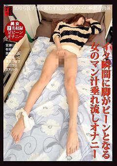 【宮瀬リコ動画裏】イク瞬間に脚がピーンとなる女のマン汁垂れ流しオナニー-オナニー