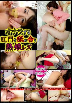 【おりえあん動画】オナラする肛門を舐め合う熟娘レズビアン-レズ