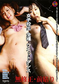 「女子校生 全裸 ウエットダンス」のパッケージ画像