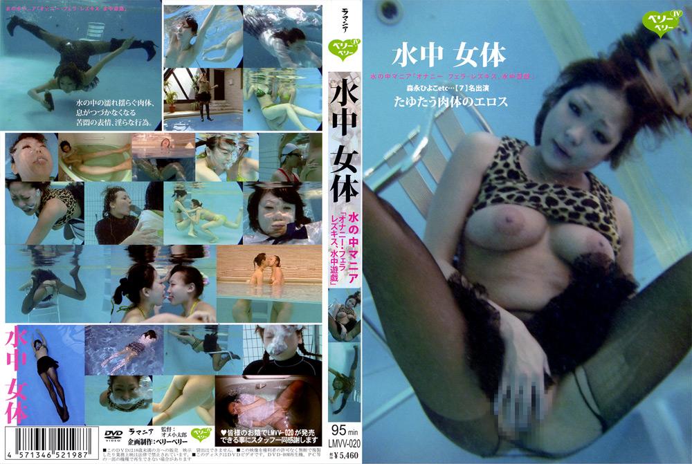 水中 女体 水の中マニア 「オナニー・フェラ・レズキス、水中遊戯」