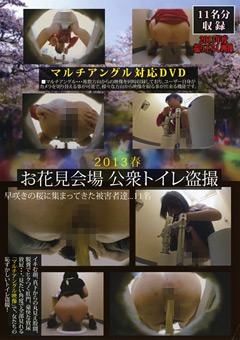 マルチアングル対応DVD お花見会場公衆トイレ盗撮 2013春