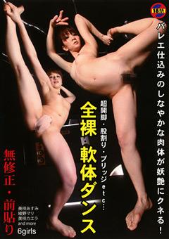 超開脚・股割り・ブリッジ etc… 全裸 軟体ダンス