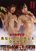 危ないDOUBLE DANCE