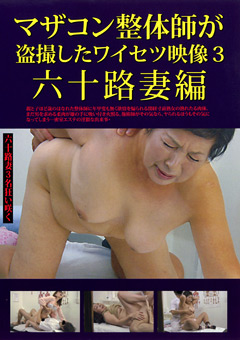 六十路妻編 マザコン整体師が盗撮したワイセツ映像3