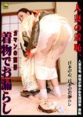 なんとっ!!ユーザー様とのコラボで生まれた企画がリリースであります!!着物とスカトロのコラボ!!ありそうでなかった和の美学!!今回人妻五名、我慢が効かぬ生理現象・羞恥。日本の心、日・・・@AdultStage