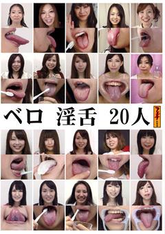 ベロ 淫舌 20人