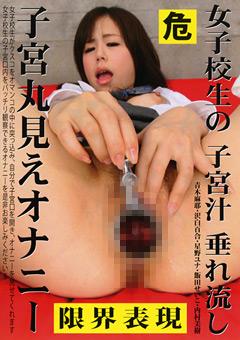 女子校生の子宮汁垂れ流し 子宮丸見えオナニー