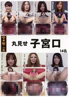 【無料動画むし子宮露出】丸見せ-子宮口-14名-フェチ