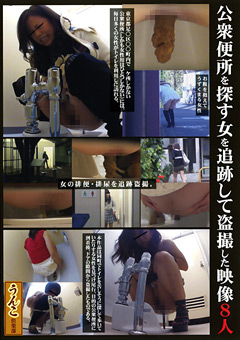 公衆便所を探す女を追跡して盗撮した映像 8人