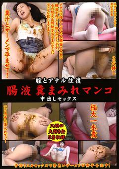 膣とアナル往復 腸液糞まみれマンコ中出しセックス