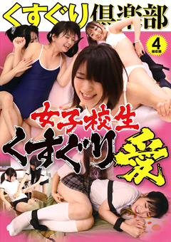 「女子校生くすぐり愛」のパッケージ画像