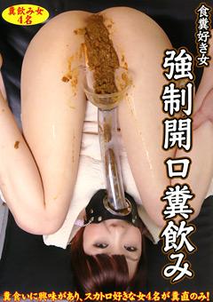 食糞好き女 強制開口糞飲み