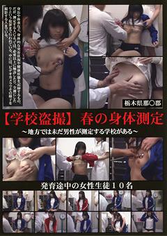 【学校盗撮】 春の身体測定 ~地方では未だ男性が測定する学校がある~