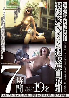 実録盗撮ドキュメント お受験ママたちの猥褻裏口取引 7時間