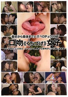 口吻《くちづけ》女子