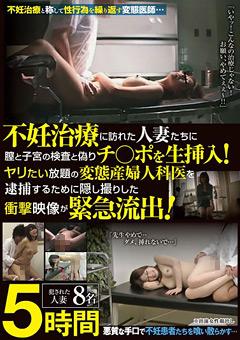 【盗撮動画】不妊治療に訪れた人妻たちに検査と偽りペニスを生挿入!